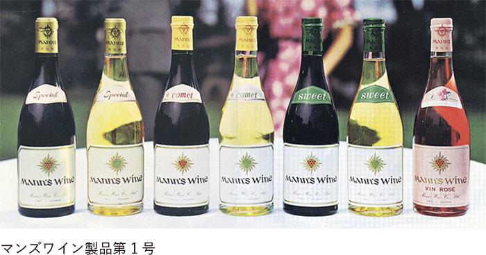 マンズワイン製品第1号