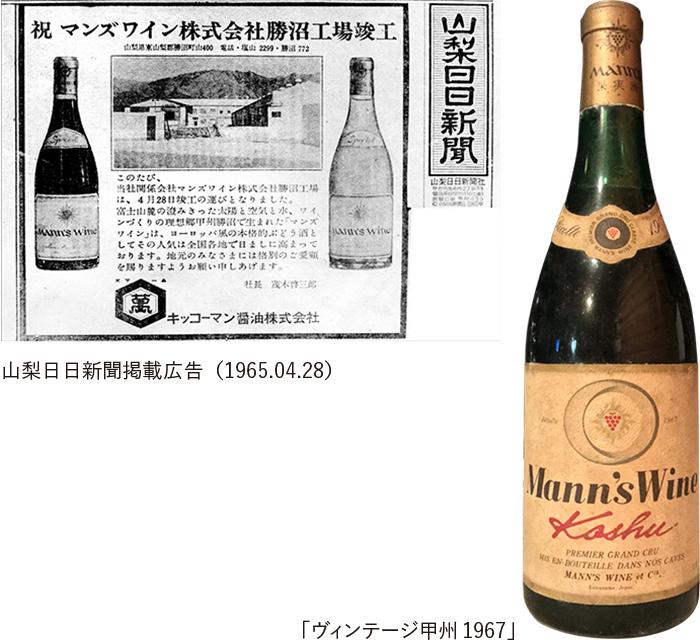 山梨日日新聞掲載広告(1965.04.28) / 「ヴィンテージ甲州1967」