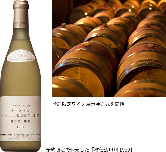 予約限定ワイン展示会方式を開始 / 予約限定で発売した「樽仕込甲州1989」