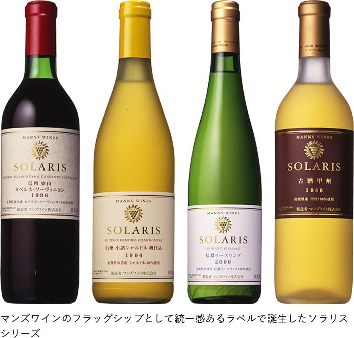 マンズワインのフラッグシップとして統一感あるラベルで誕生したソラリスシリーズ