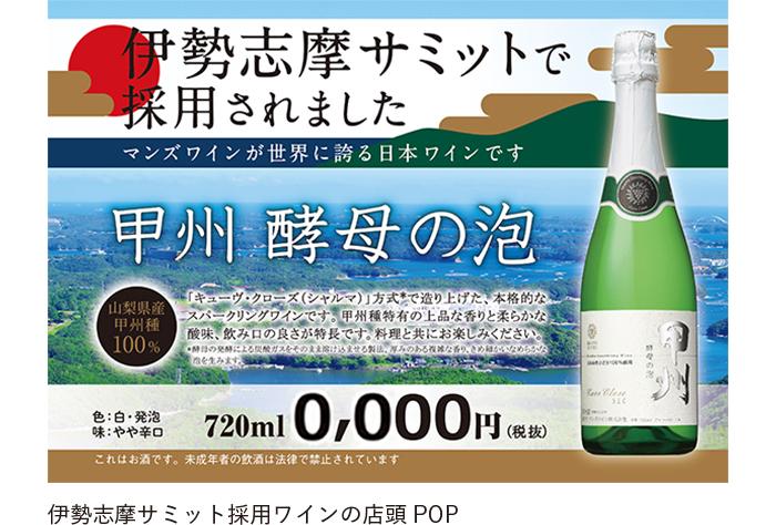 伊勢志摩サミット採用ワインの店頭POP