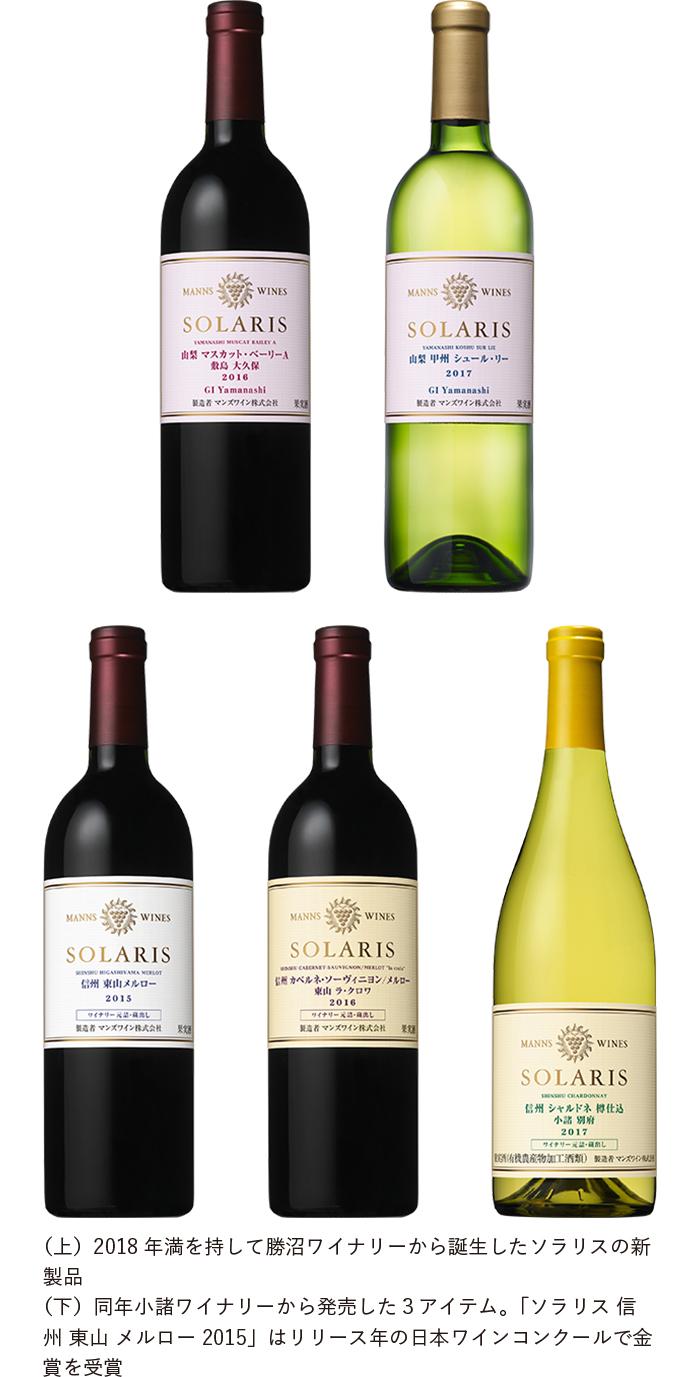 (上)2018年満を持して勝沼ワイナリーから誕生したソラリスの新製品(下)同年小諸ワイナリーから発売した3アイテム。「ソラリス 信州 東山 メルロー 2015」はリリース年の日本ワインコンクールで金賞を受賞