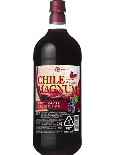 チリ マグナム<br /> チリの恵み 赤