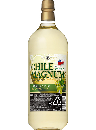 チリ マグナム<br /> チリの恵み 白