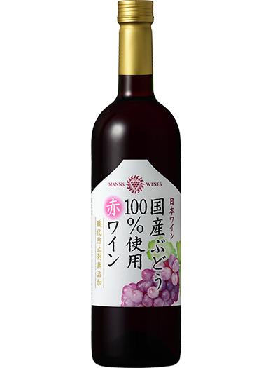 国産ぶどう100%使用 赤ワイン<br /> 酸化防止剤無添加