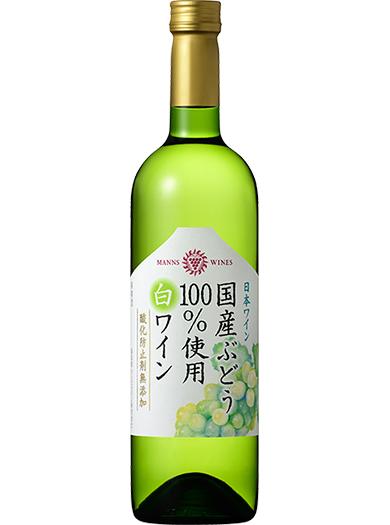 国産ぶどう100%使用 白ワイン<br /> 酸化防止剤無添加